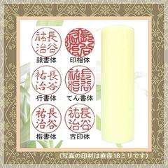 手彫り・象牙実印