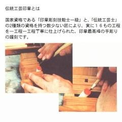 伝統工芸印について