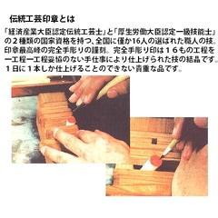 伝統工芸完全手彫り印