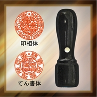 手彫り黒水牛会社実印・印影例