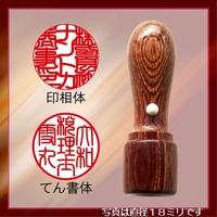 手彫り彩樺回文無会社印・印影例
