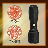手彫り黒水牛役職印・印影例