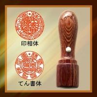 手彫り彩樺役職印・印影例