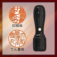 手彫り黒水牛回文無会社印・印影例