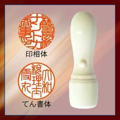 手彫り象牙回文無会社印・印影例