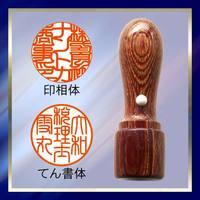 完全手彫り彩樺回文無会社印・印影例