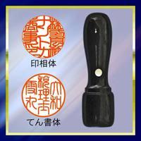 完全手彫り黒水牛回文無会社印・印影例