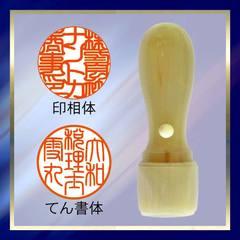 完全手彫り牛角回文無会社印・印影例