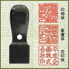 完全手彫り黒水牛角印・印影例