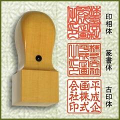 完全手彫り柘角印・印影例
