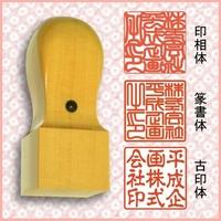 手彫り柘角印・印影例