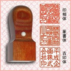 手彫り彩樺角印・印影例
