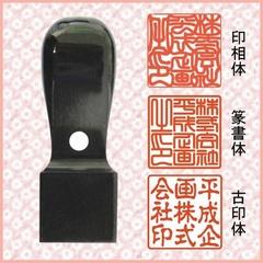 手彫り黒水牛角印・印影例