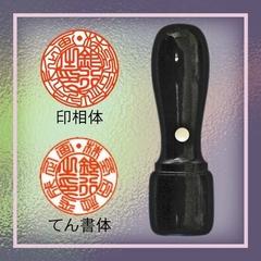 手彫り黒水牛銀行印・印影例