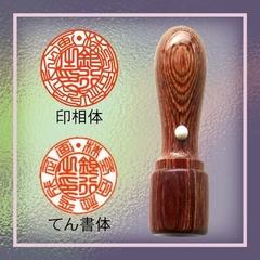 手彫り彩樺会社銀行印・印影例