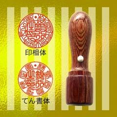 完全手彫り彩樺会社銀行印・印影例