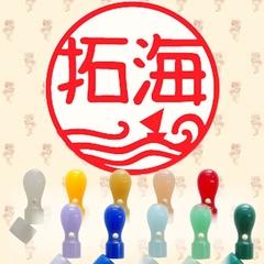 イラスト入デザイン印鑑・キャップ付(海)