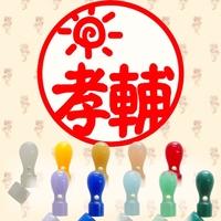 イラスト入デザイン印鑑・キャップ付(太陽)