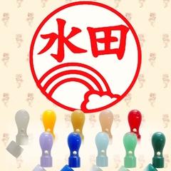 イラスト入デザイン印鑑・キャップ付(虹)