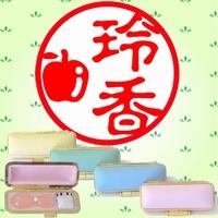 イラスト入デザイン印鑑・ケース入(りんご)
