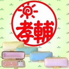 イラスト入デザイン印鑑・ケース入(太陽)