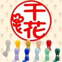 イラスト入デザイン印鑑・キャップ付(小花)