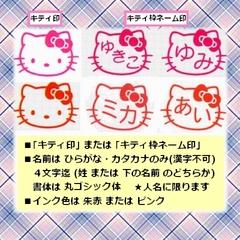 キティ印の印面パターン