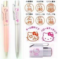 【メールパック】ハローキティ★印鑑付ボールペン