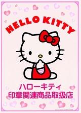 ハローキティ印章関連商品取扱店ロゴ