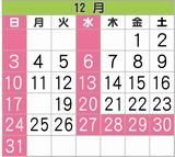 はんこ工房ネットショップ(奈良)営業日カレンダー