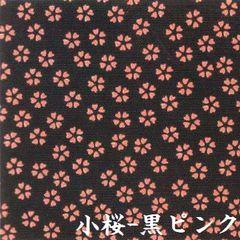 印鑑入小桜―黒ピンク