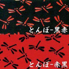 印鑑入とんぼ―黒赤・赤黒