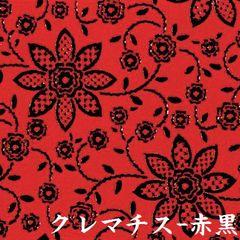 クレマチス-赤革黒漆