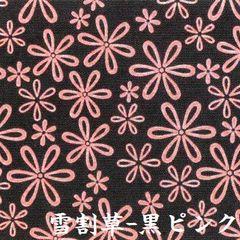 印鑑入雪割草―黒ピンク
