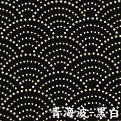 印鑑入青海波―黒白