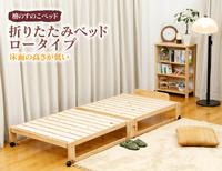 折りたたみベッド ひのき   ロータイプ シングル