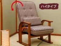 肘付高座椅子 ハイタイプ 無段階