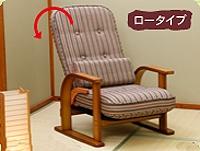 肘付高座椅子 ロータイプ 無段階