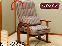 肘付高座椅子 ハイタイプ 4段リクライニング