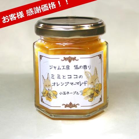 MONN132 小玉 ネーブルオレンジジャム 132g