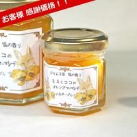 MONN032 小玉 ネーブルオレンジジャム 32g