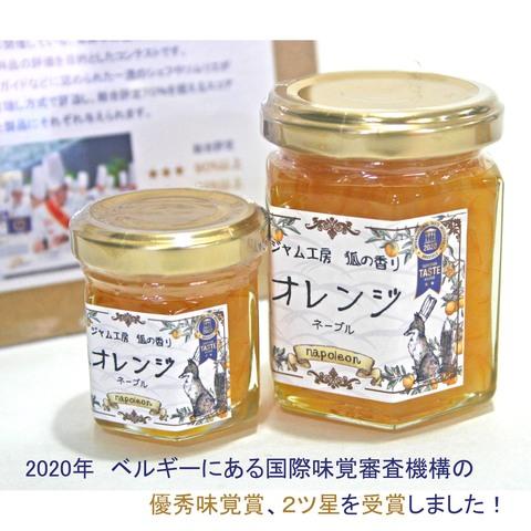 ONN132 ネーブルオレンジジャム 132g【iTQi優秀味覚賞 二ツ星受賞】