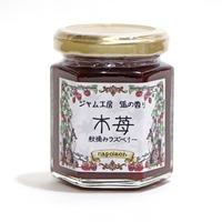 KIRNAU132 木苺 秋摘みラズベリーナポレオンジャム 132g