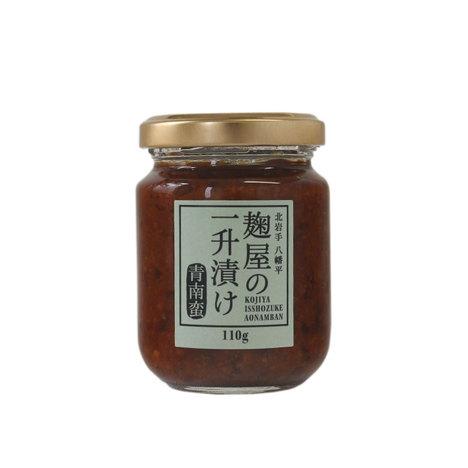麹屋の一升漬け(青南蛮) 【110g】