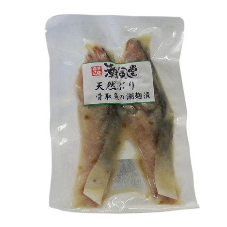 天然ぶりの潮麹漬【2枚入】