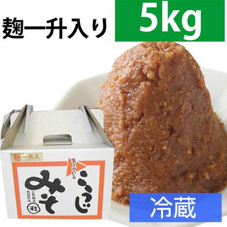 生きている こうじみそ(化粧箱付・麹1升入れ)【5kg】