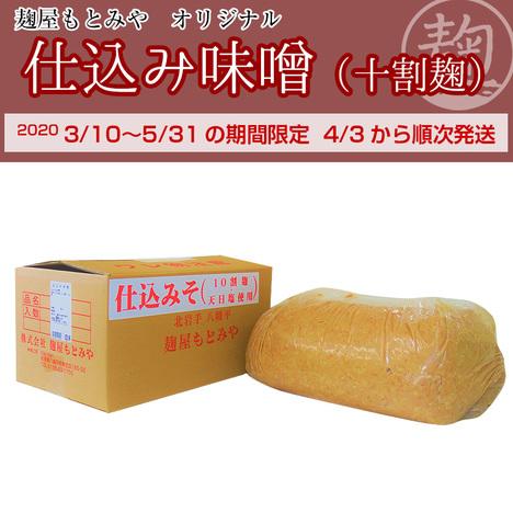 麹屋もとみやオリジナル  仕込み味噌(十割麹)【10kg】【期間限定】
