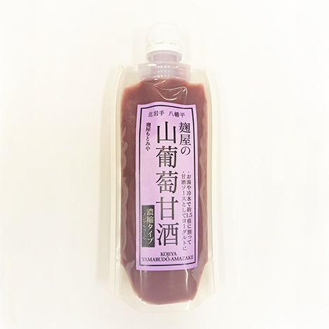 麹屋の山葡萄甘酒【200g】
