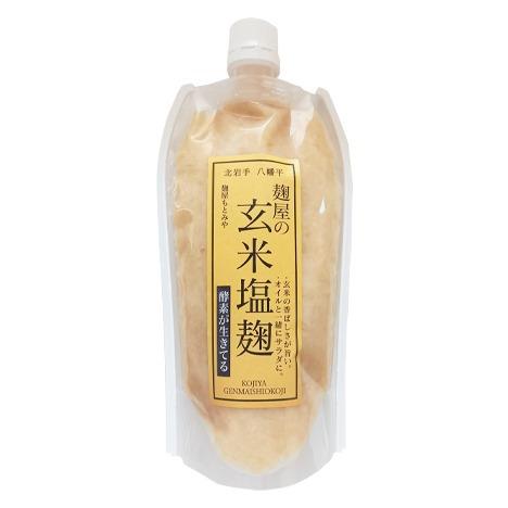 玄米塩麹(お徳用)【370g】