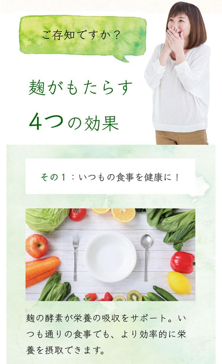 米麹_麹の効果1